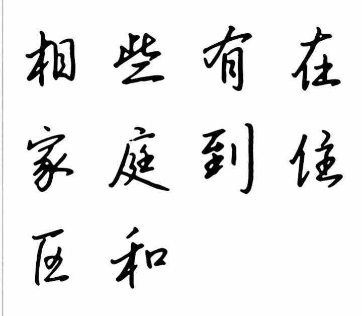钢笔字从0到潇洒连笔的进阶详解,三个重要阶段你需要注意什么