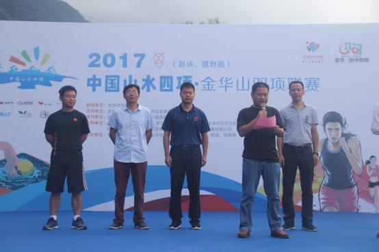 2017中国山水四项·金华山双项联赛