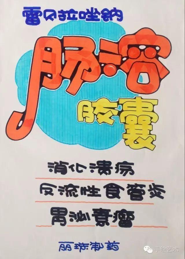 【手绘pop作品】门店有这样海报的效果,销售肯定棒棒的