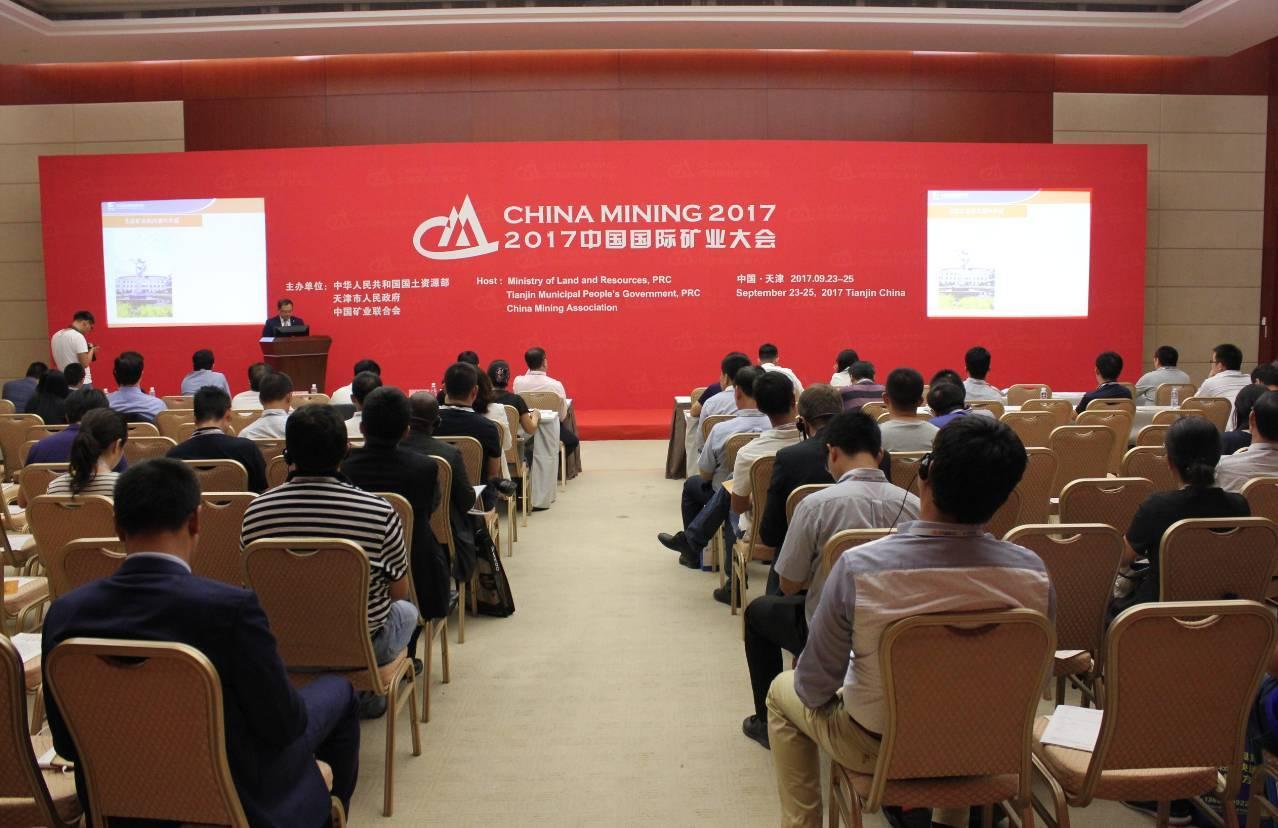 2017中国国际矿业大会黄金与贵金属论坛召开