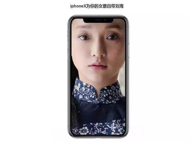 美x穴p_iphone x刘海成检验颜值新标准!蔡依林美回18岁,杨幂却尴尬了