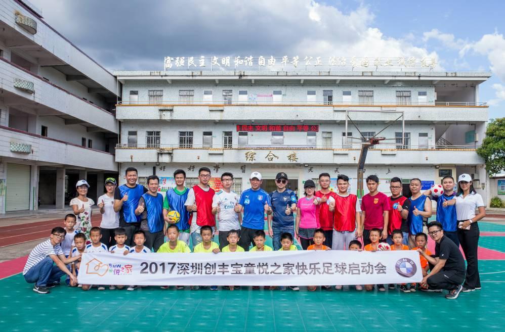 深圳创丰宝BMW童悦之家快乐足球,让快乐照亮整个童年