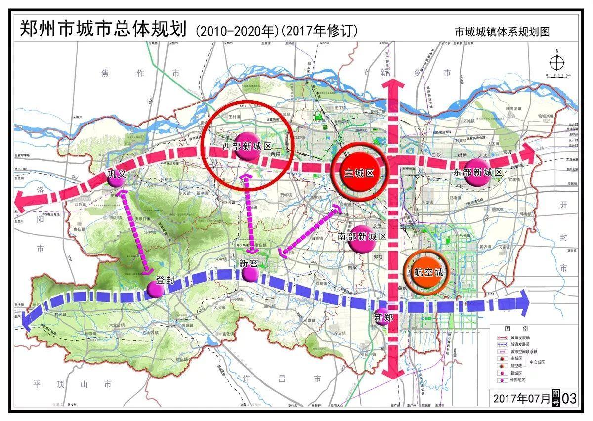 """《郑州市城市总体规划(2010-2020年)》 """"一主一城三区四组团""""的城镇"""
