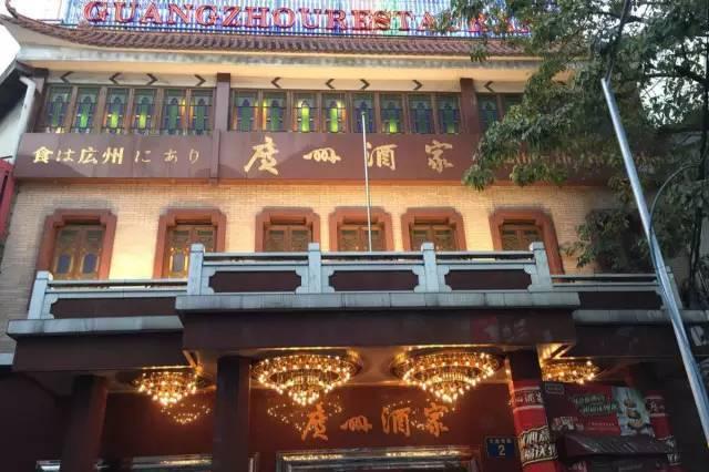 广州上下九广州酒家_在广州,喝早茶必去的老字号,你知道几个?_搜狐美食_搜狐网