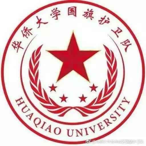 华侨大学国旗护卫队图片