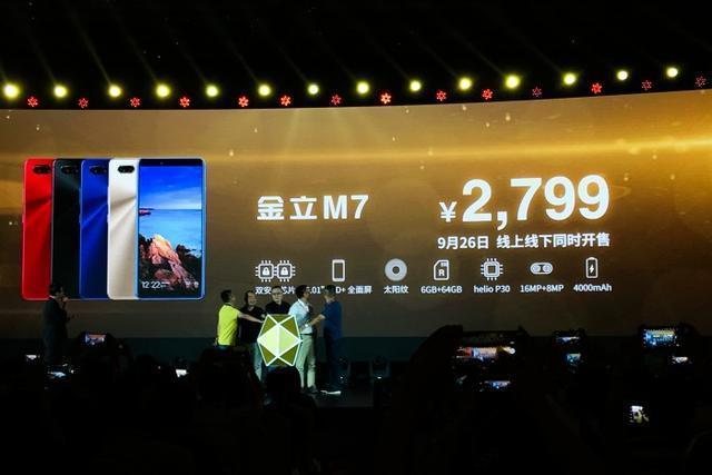 没额头也没下巴!金立发布首款全面屏手机M7-烽巢网
