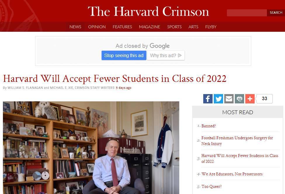 坏消息!哈佛大学明确表示2018fall招生名额将减少!