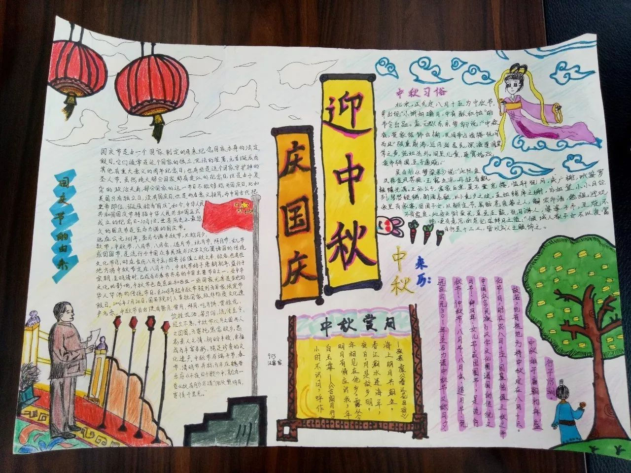 """""""庆国庆迎中秋""""节优秀手抄报欣赏"""