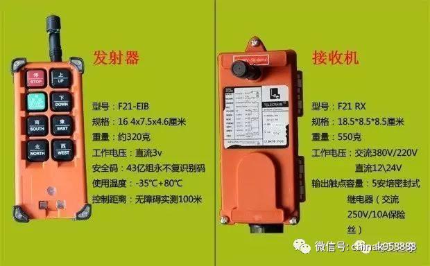 接线方法有所不同的,比如如果使用的是36v电源的话,行吊遥控器在接线