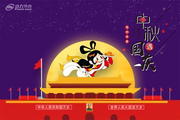 动力节点2017年国庆节,中秋节放假通知