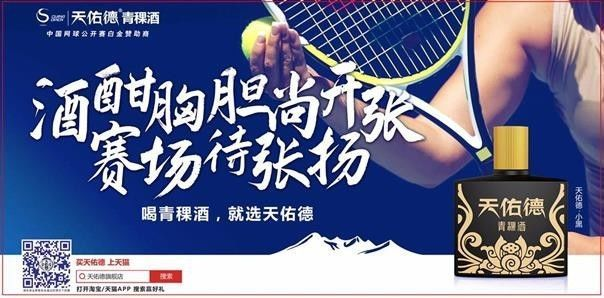 互联网营销案例:天佑德+中网,三载磨合酿清醇酒香传奇师傅1.80合击