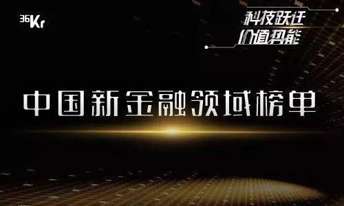 重磅发布!中国新金融领域投资机构10强/10大投资人/最具发现力投资人榜