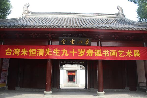 义乌籍台湾耄耋朱恒清书画展在华川书舍举行