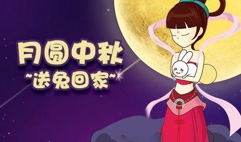 娱乐 正文  小兔子想回嫦娥姐姐身边吃月饼啦 帮小兔子回家吧 任务图片