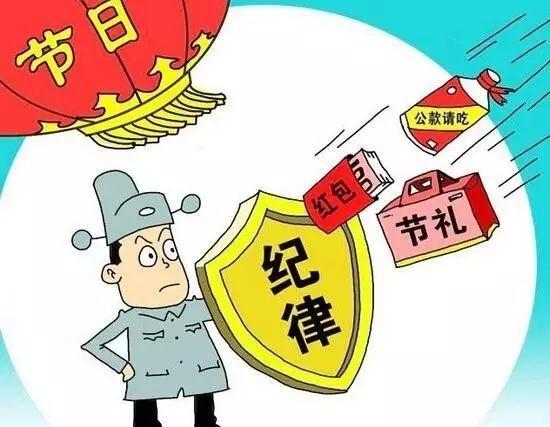 贵州黔东南通报4起违反中央八项规定精神典型问题
