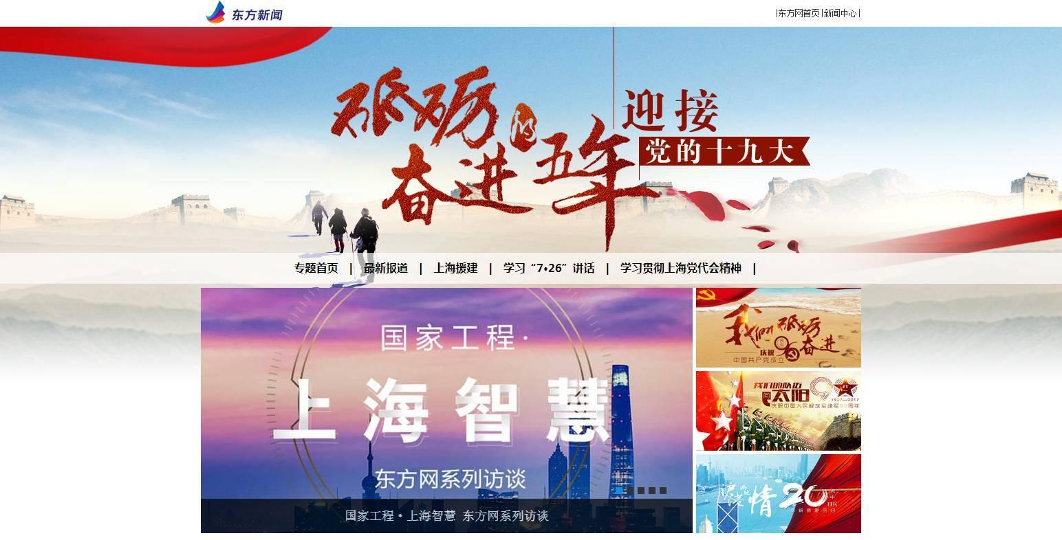 """重点推出""""文化自信,实现中国梦的重要力量"""",专题从习近平总书记的论述"""