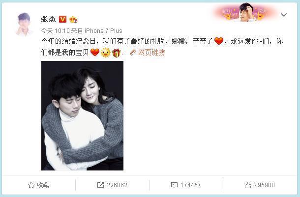 张杰宣传谢娜怀孕 破除不孕不育魔咒