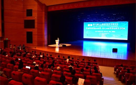 第十届华人心理学家学术研讨会在哈尔滨工程大学召开