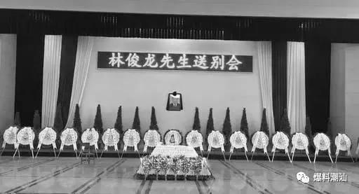 昨天(9月25日)上午9点,潮汕笑星林俊龙先生追悼会在汕头市殡仪馆(礐