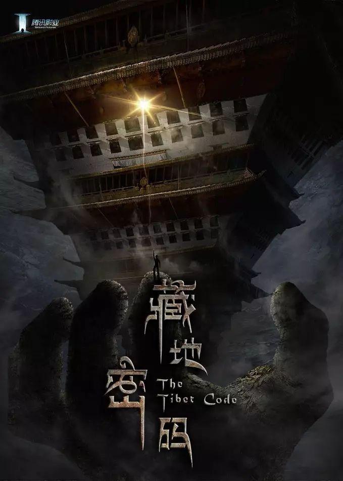 西藏倒悬空寺_腾讯影业入局、中美编剧联手,《藏地密码》带来什么神秘探险?
