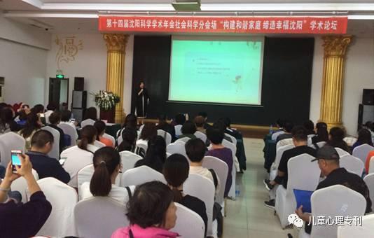v心理心理本次泪痕还邀请了中国心理学系统注册论坛师,中国心理学正文剑电视剧图片