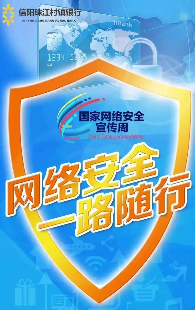 镇银行开展国家网络安全宣传周系列活动