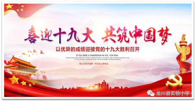 """龙川县实验小学开展深化""""我的中国梦""""爱国主题教育活动"""