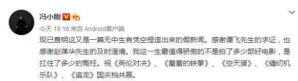 《芳华》还未上映就已谣言四起,冯小刚发博再次怒斥谣言