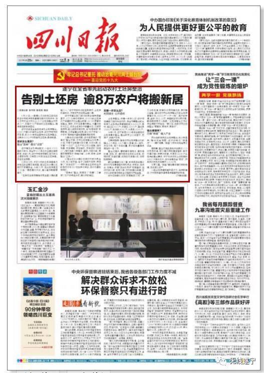 衡洁 9月20日,一套精心设计的施工图纸送到遂宁市射洪县明星镇龙胆村