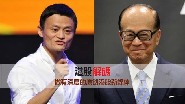 马云抱上李嘉诚大腿!支付宝在香港的春天来了?