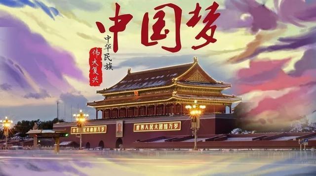 诗朗诵|追逐中国梦
