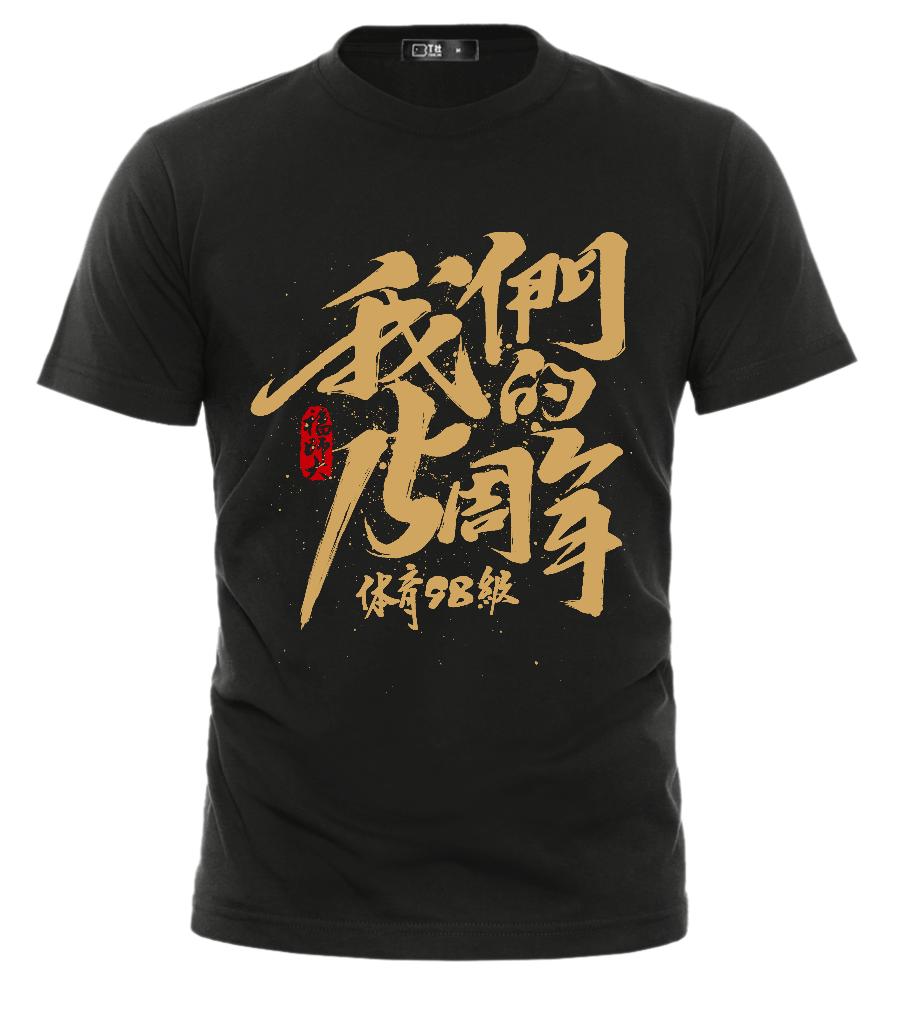 2017同学会定制t恤 2017年同学聚会文化衫定制【t社】