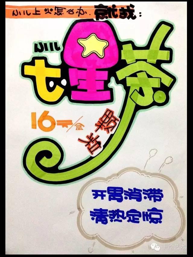 【手绘pop作品】绘制《小儿上火就找七星茶》海报