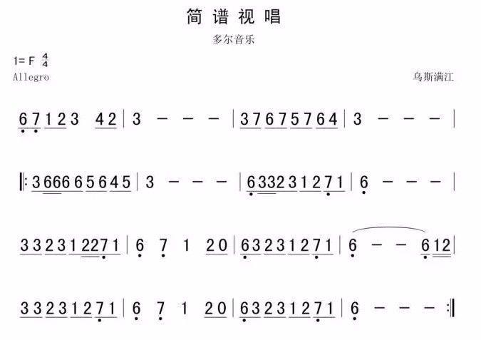 白羊钢琴谱简谱数字