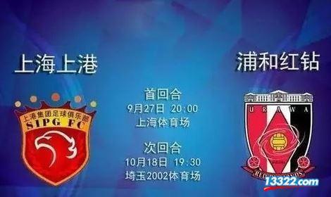 亚冠半决赛:上海上港vs浦和红钻直播