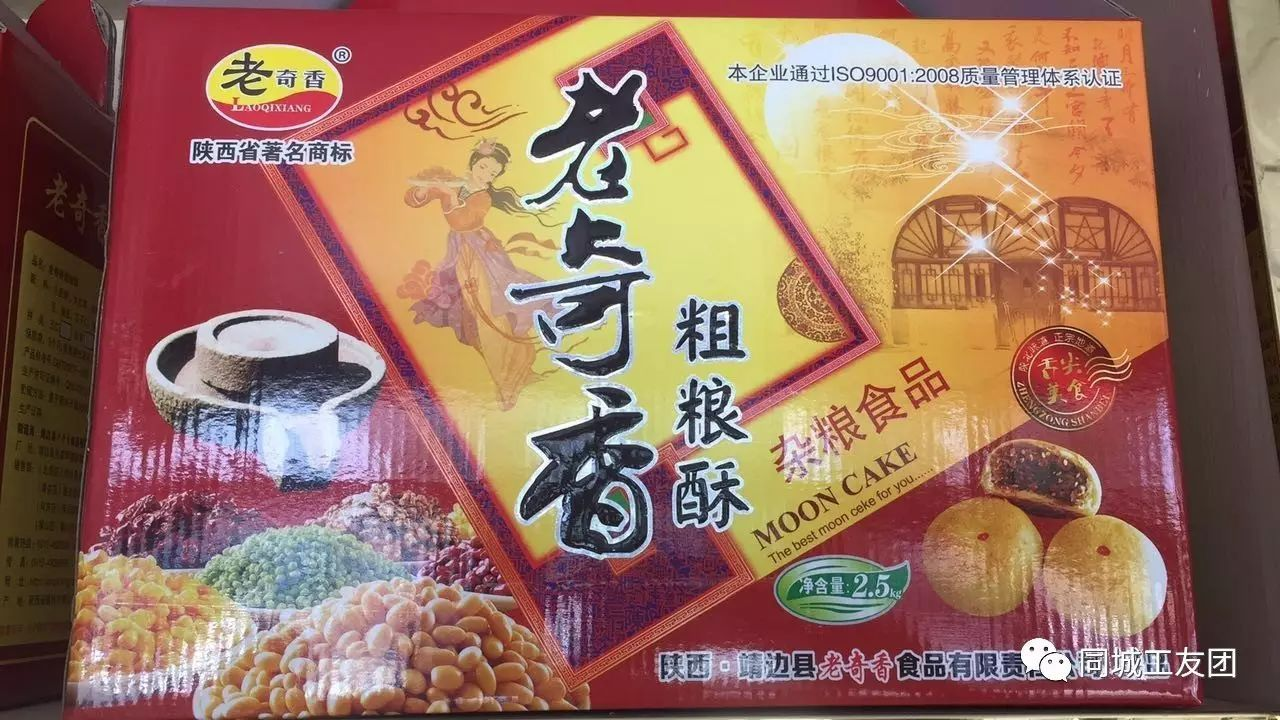 品种多样的中秋月饼,-老奇香土月饼丨月之圆,人团圆