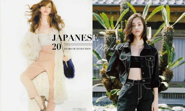 日本时装模特儿的20年演进,是一套时尚趋势改变教科书