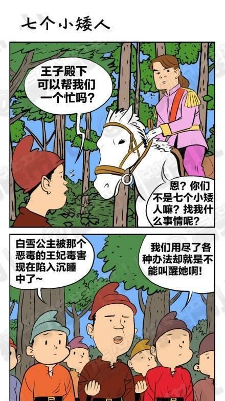 白雪公主h毁童年视频_白雪公主h毁童年小说_恶搞大雄静香漫画_白雪