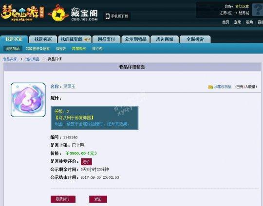 梦幻西游cbg卖号_梦幻西游CBG新增寄售3J灵犀玉:火耀售价高达5000R