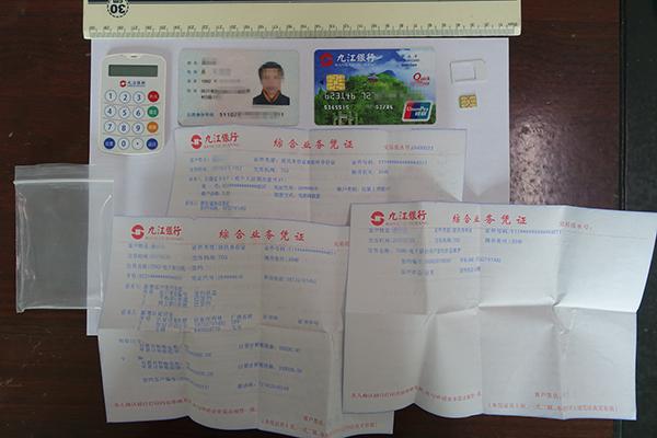 这个多成员团伙用买来的信息跨省办理银行卡进行网销