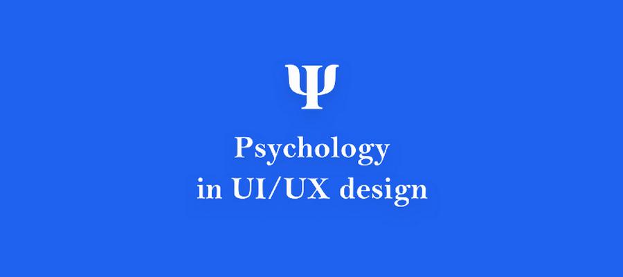 Ui Ux设计师如何玩转用户心理学原理