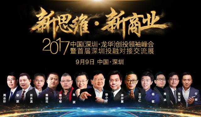惠三农携手中国创投领袖峰会 纵论资本与新农业