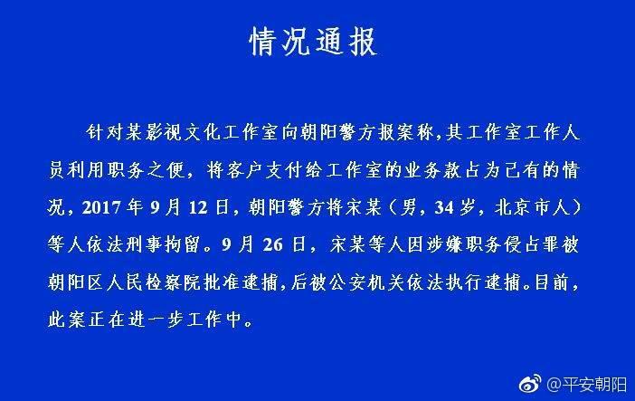 宋喆等人因涉嫌职务侵占罪被朝阳区人民检察院批准逮捕