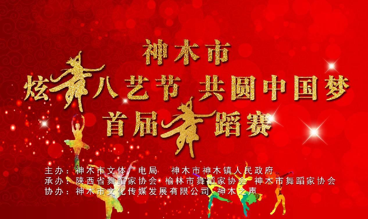 """""""炫舞八艺节·共圆中国梦""""神木首届舞蹈大赛举办,高清"""