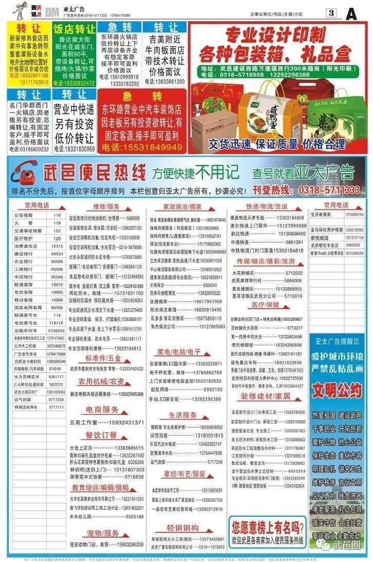 武邑亚太广告609期电子报
