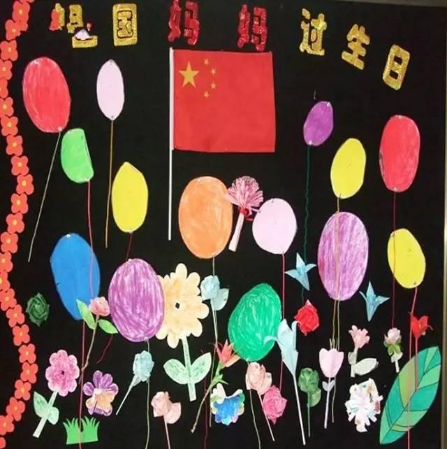 我们是相亲相爱的一家人~~-国庆节主题墙 吊饰图片