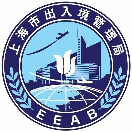 上海市出入境理局官网_【通知】上海市出入境管理局2017中秋,国庆不对外办公