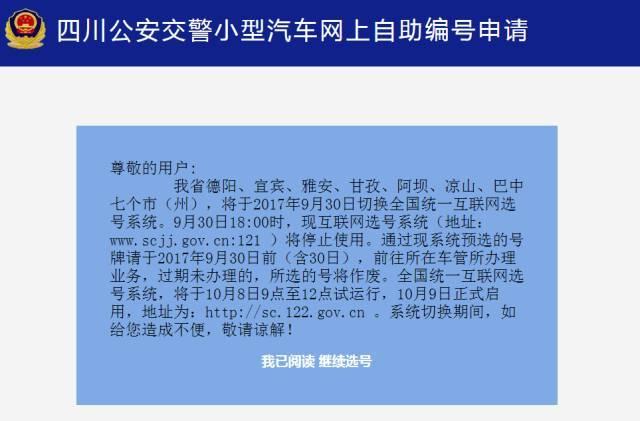 scjj.gov.cn:121)将停止使用.