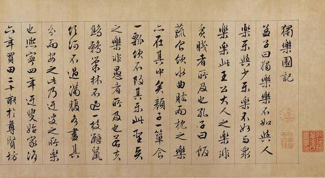 """安河桥马头琴简谱-释文:   孟子曰:""""独乐乐,不如与人乐乐;与少乐乐,不若与众乐."""