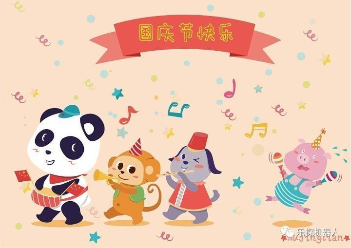 【乐探家长必看】国庆节,中秋节放假通知